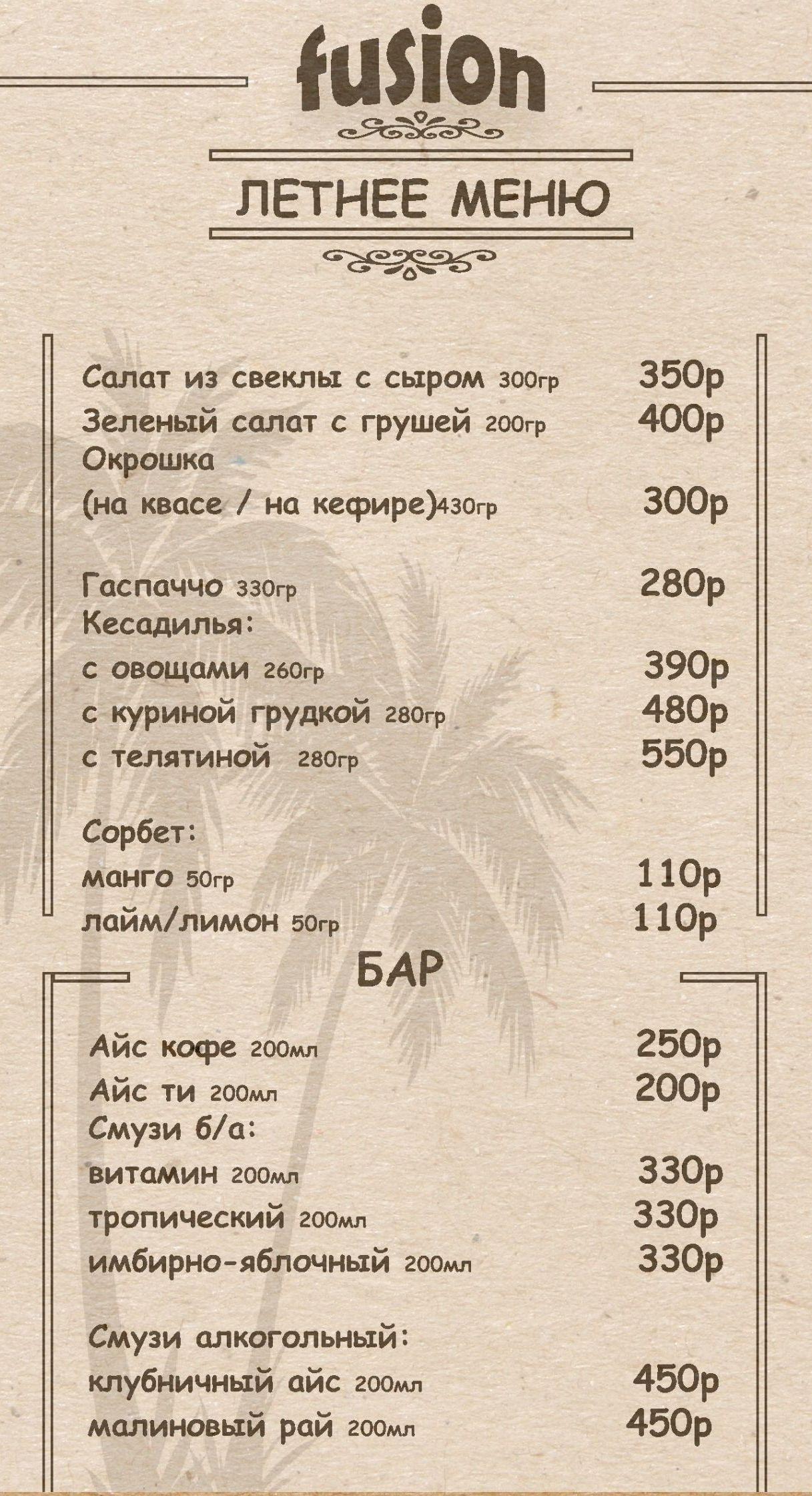 Летнее меню
