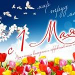 1-maja-istorija-proishozhdenija-prazdnika